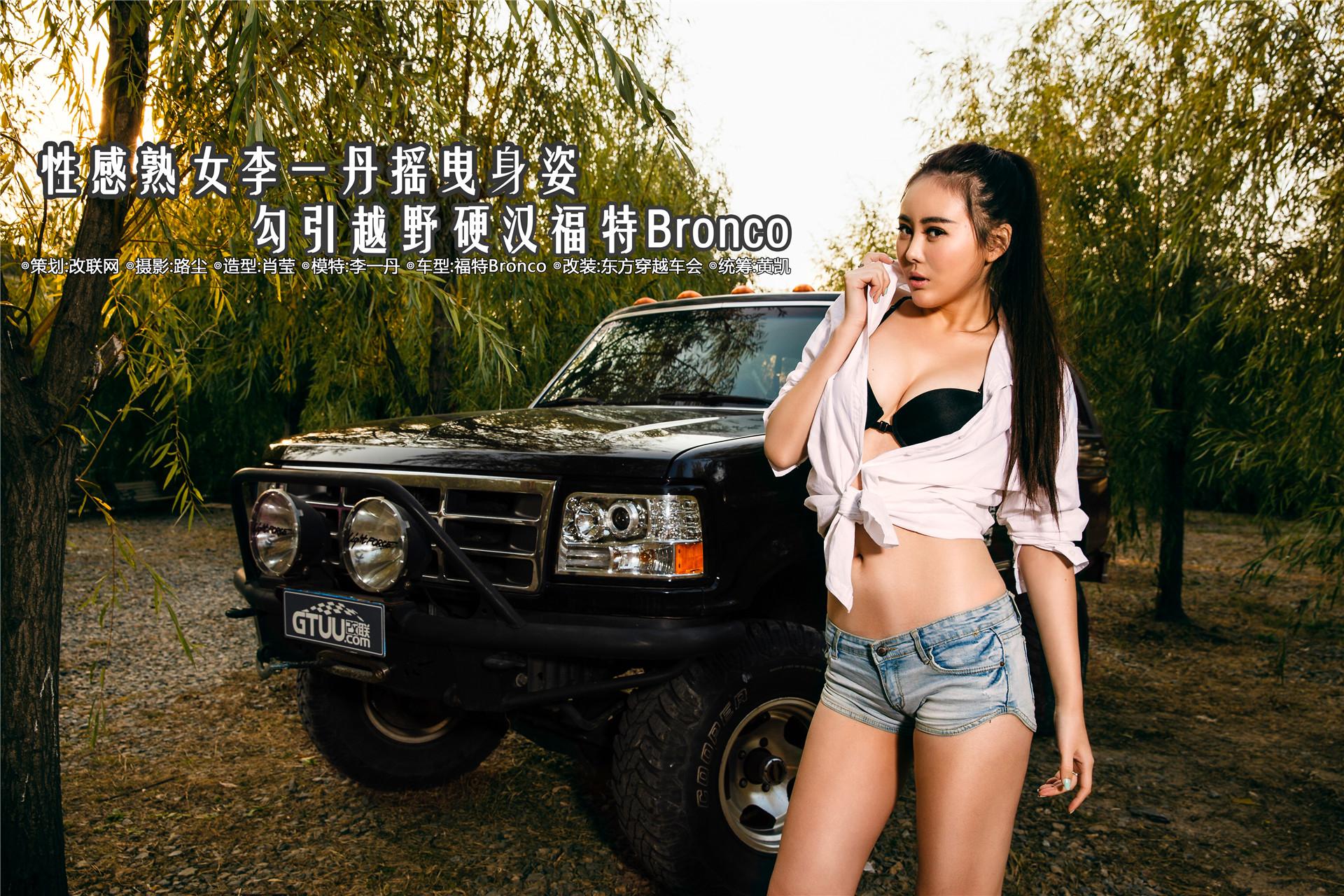 熟女李一丹摇曳身姿勾引越野硬汉福特Bronco