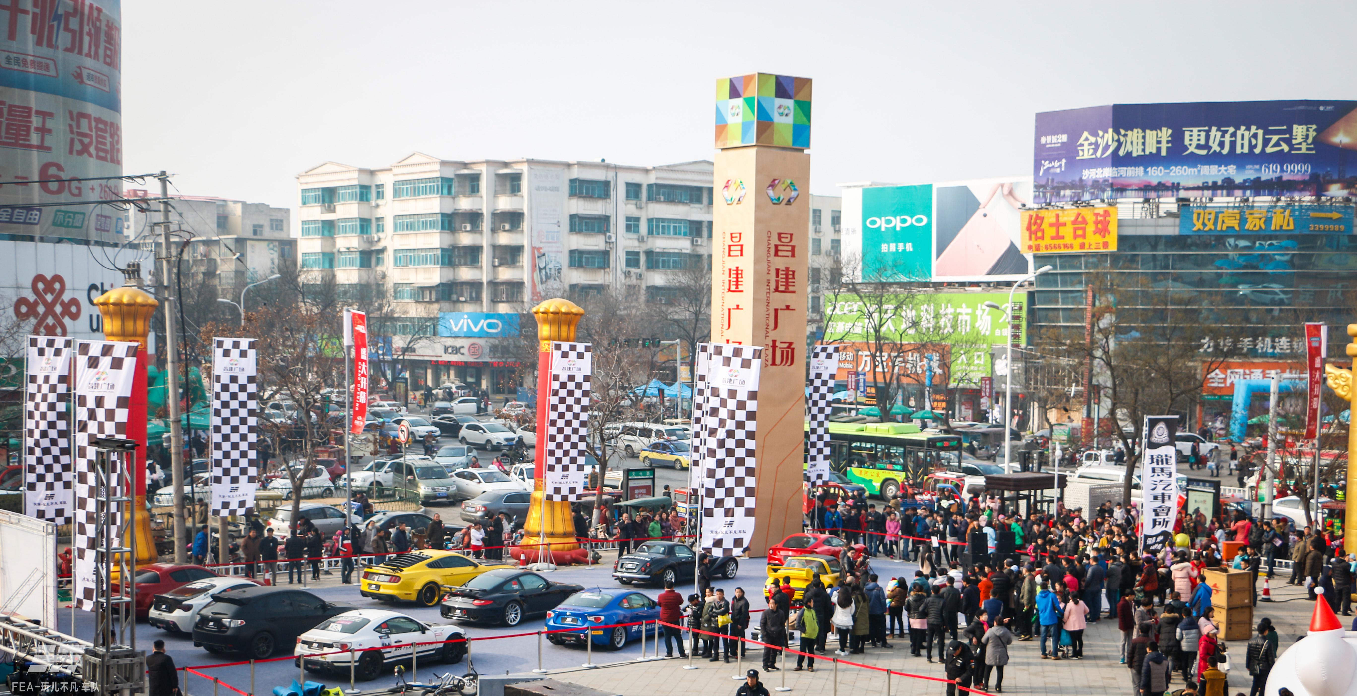 玩儿不凡联合漯河昌建广场庆祝元旦盛典