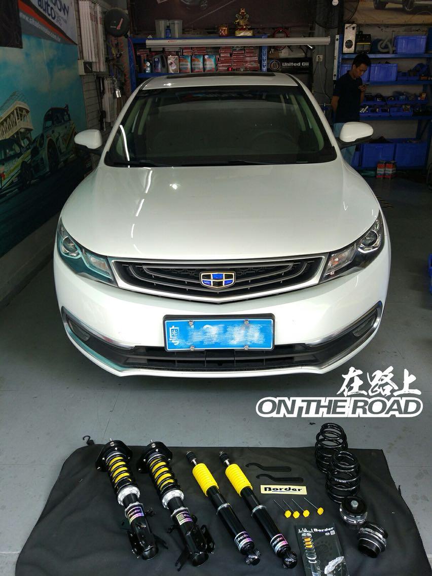 全国首台吉利帝豪 GL 街道系列台湾border s1绞牙避震器!