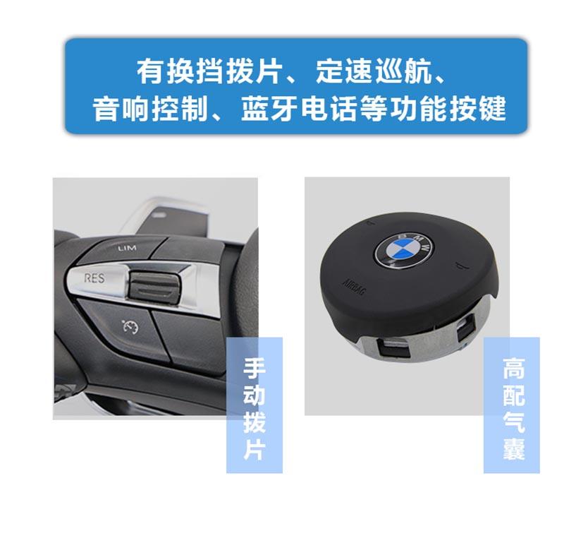 宝马X5多功能运动方向盘改装