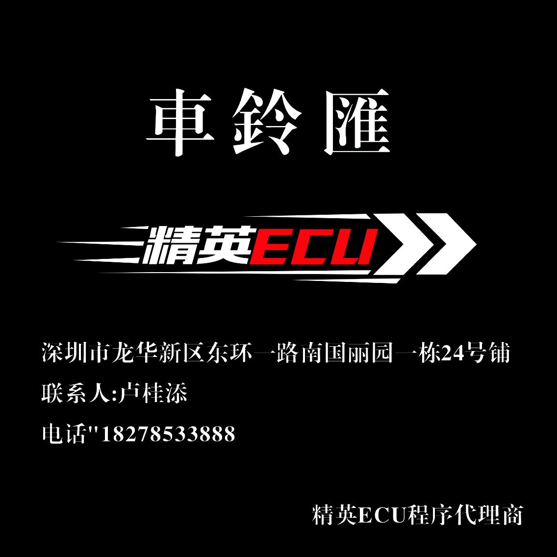 深圳#車鈴匯#ECU调校