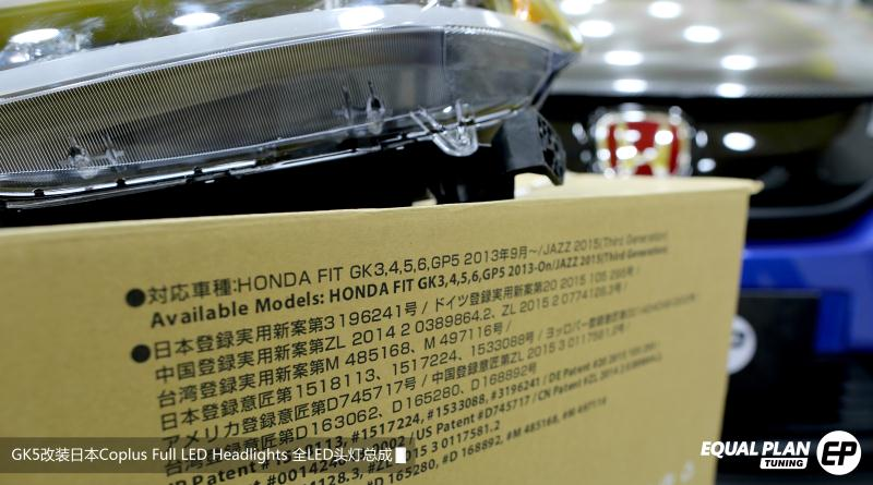 飞度改装日本Coplus Full Headlights 全LED头灯总成