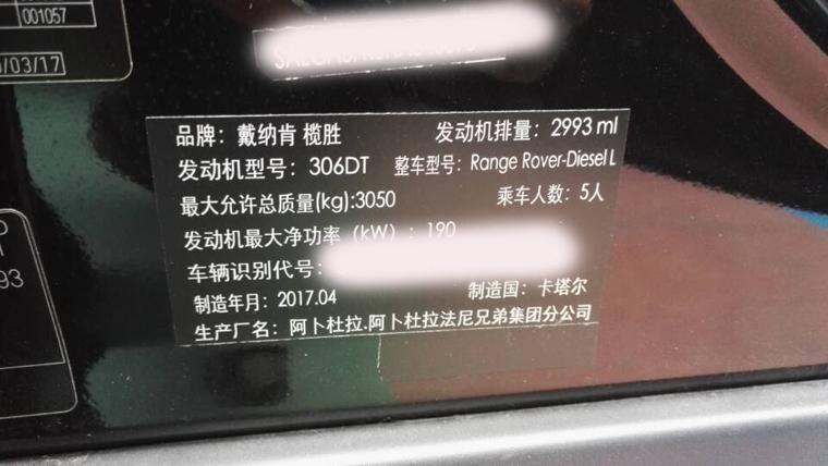 新路虎揽胜3.0TDV6刷ecu升级提动力