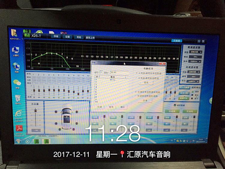 音乐恒久远,蒙迪欧音响改装8音度DSP