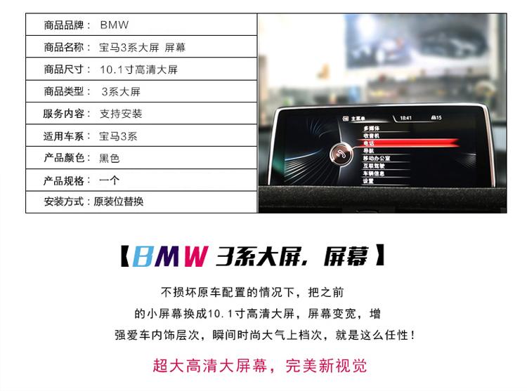 昆明新款宝马3系升级NBT大屏