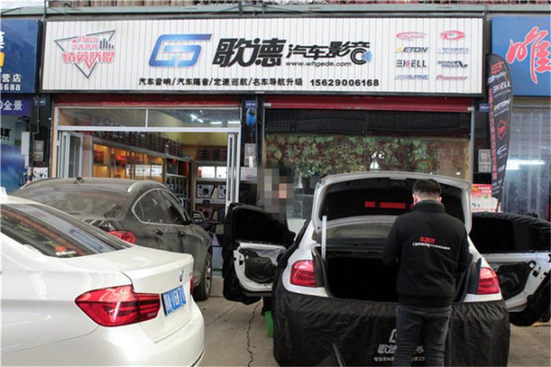 武汉宝马3系汽车音响改装专业店