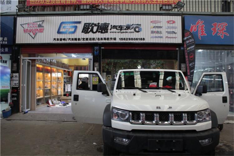 武汉北汽B40无损改装伊顿和斯派朗音响