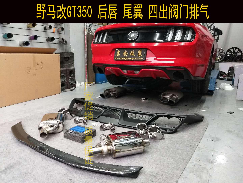 野马改GT350款碳纤维尾唇 尾翼 排气