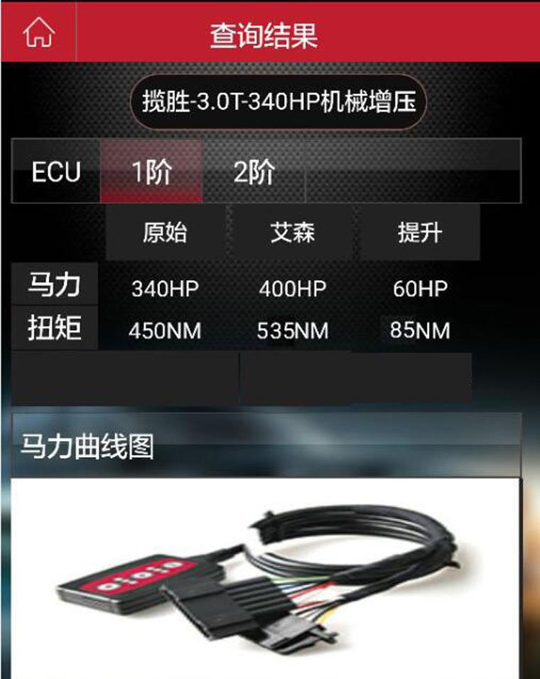 路虎揽胜3.0T刷ecu升级拓展潜在动力