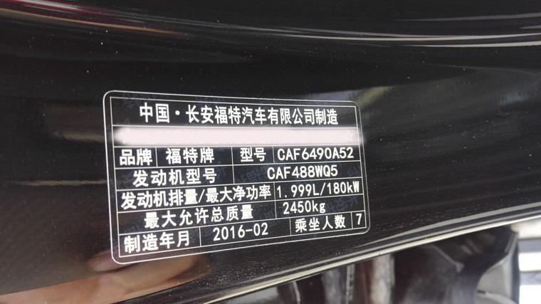 北京福特锐界2.0T刷ecu升级提动力