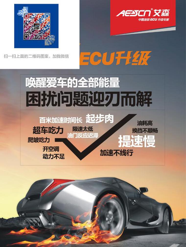 拓展潜能-7代高尔夫1.4T刷ecu升级提动力
