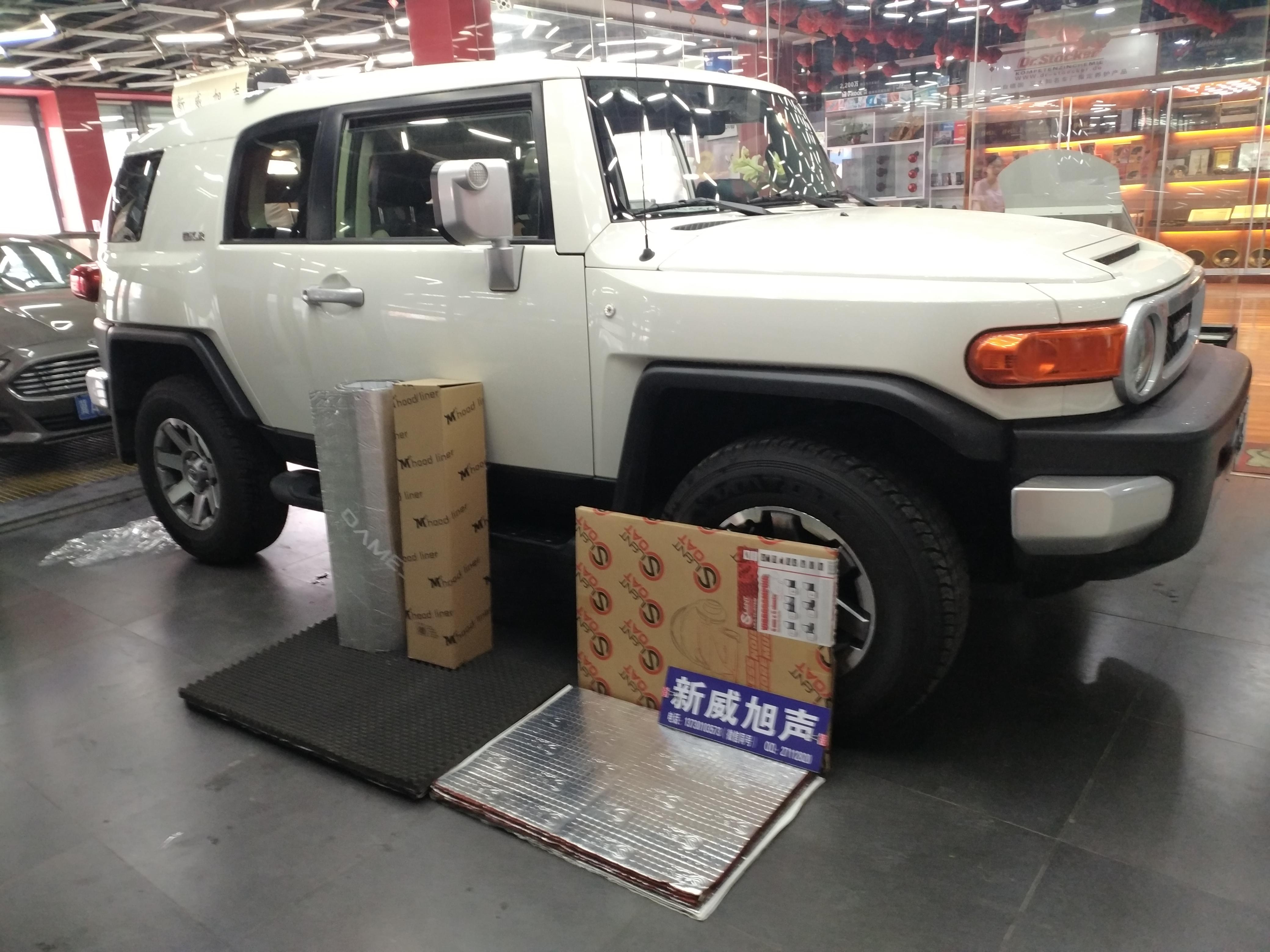 丰田酷路泽FJ汽车隔音降噪改装新威旭声