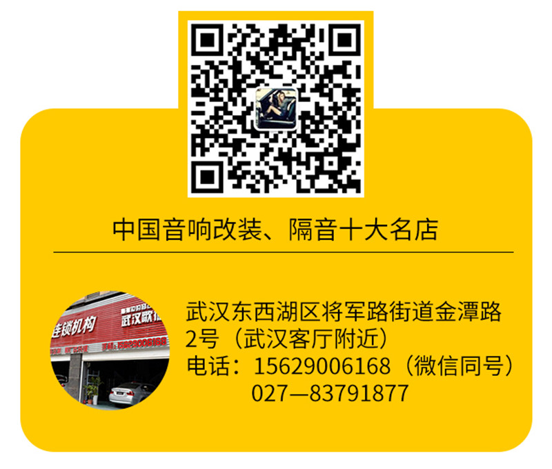 武汉本田CRV汽车音响改装实拍案例