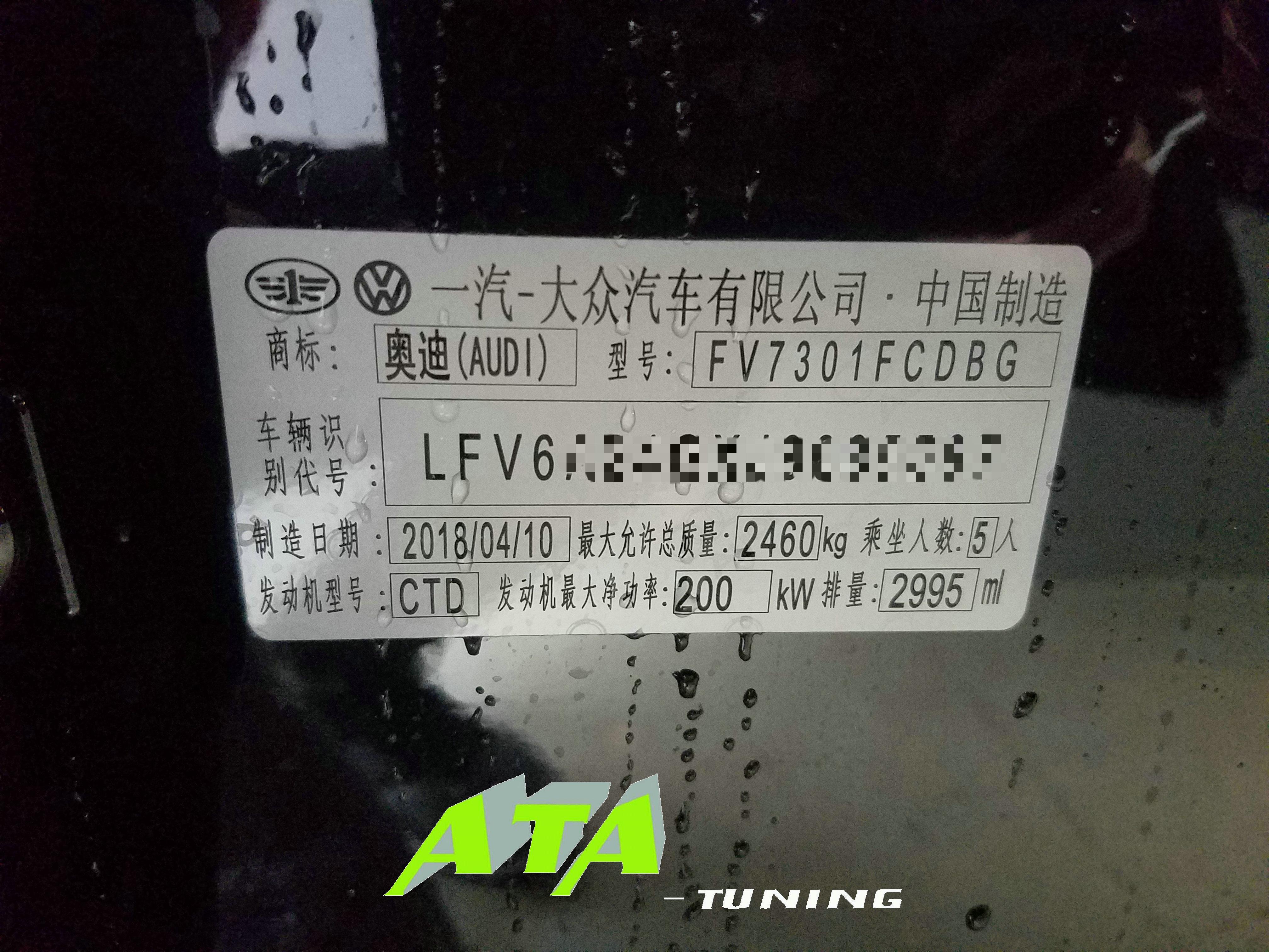 奥迪A6L 45TFSI刷ECU,升级英国ATA-Tuning程序