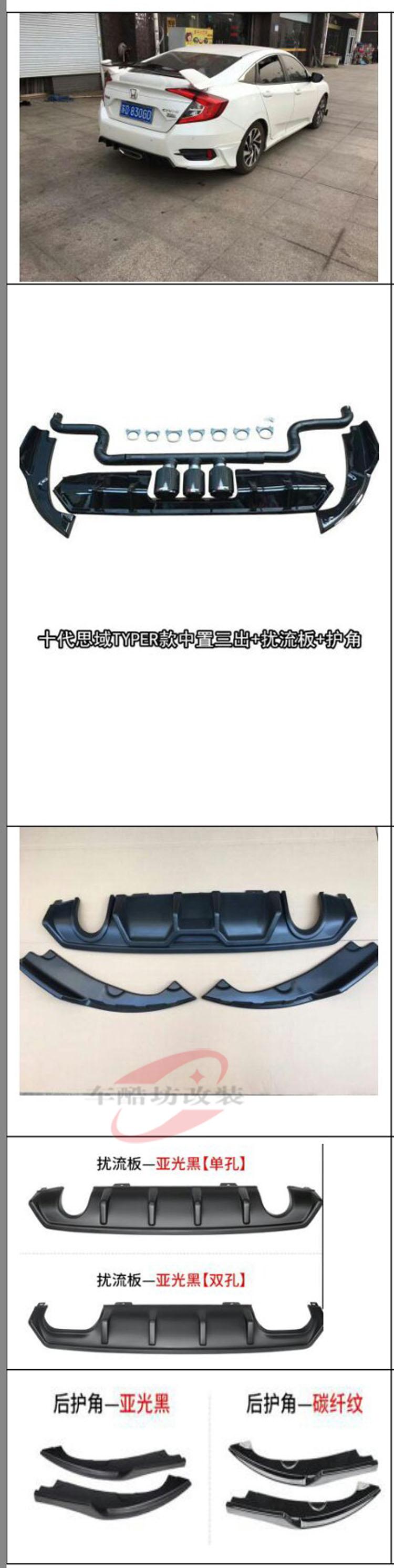 本田十代思域改装小包围 十代思域改装碳钎维前铲 侧铲 后唇套件