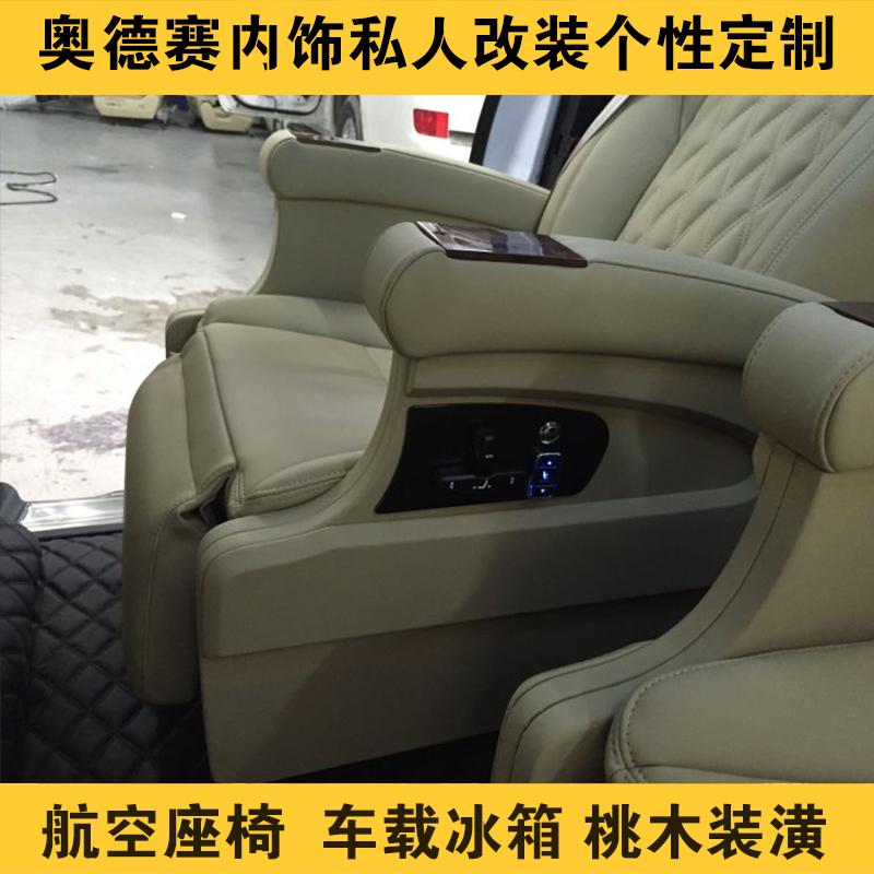 本田奥德赛内饰改装航空座椅升级