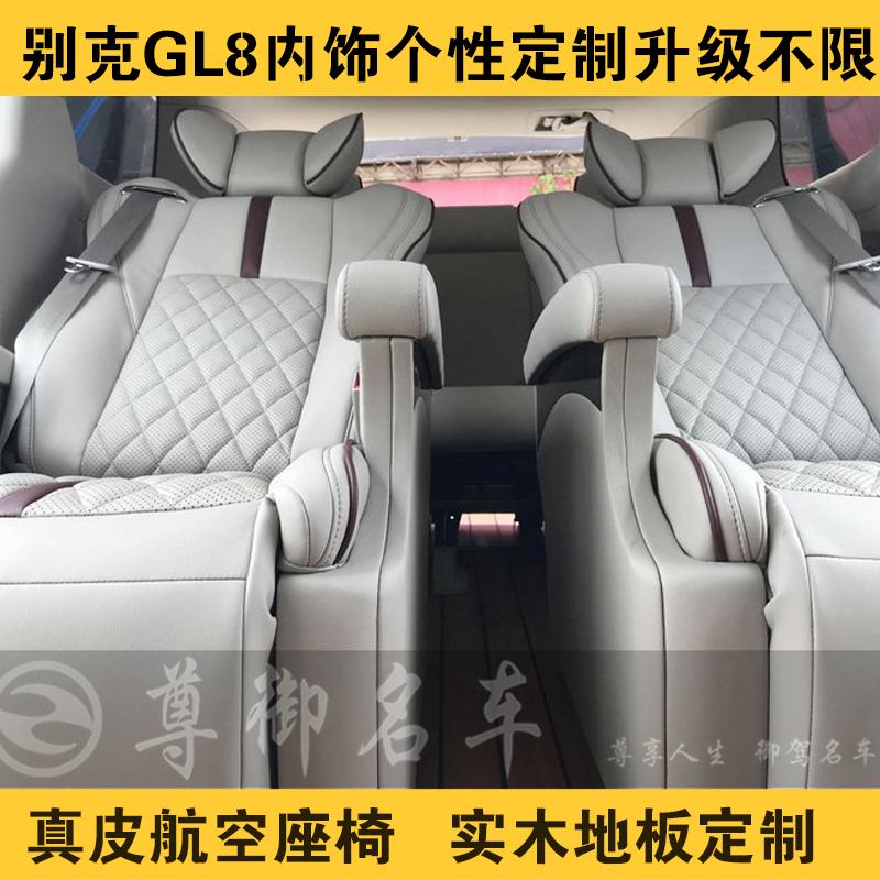 别克GL8改装航空座椅木地板真皮包裹