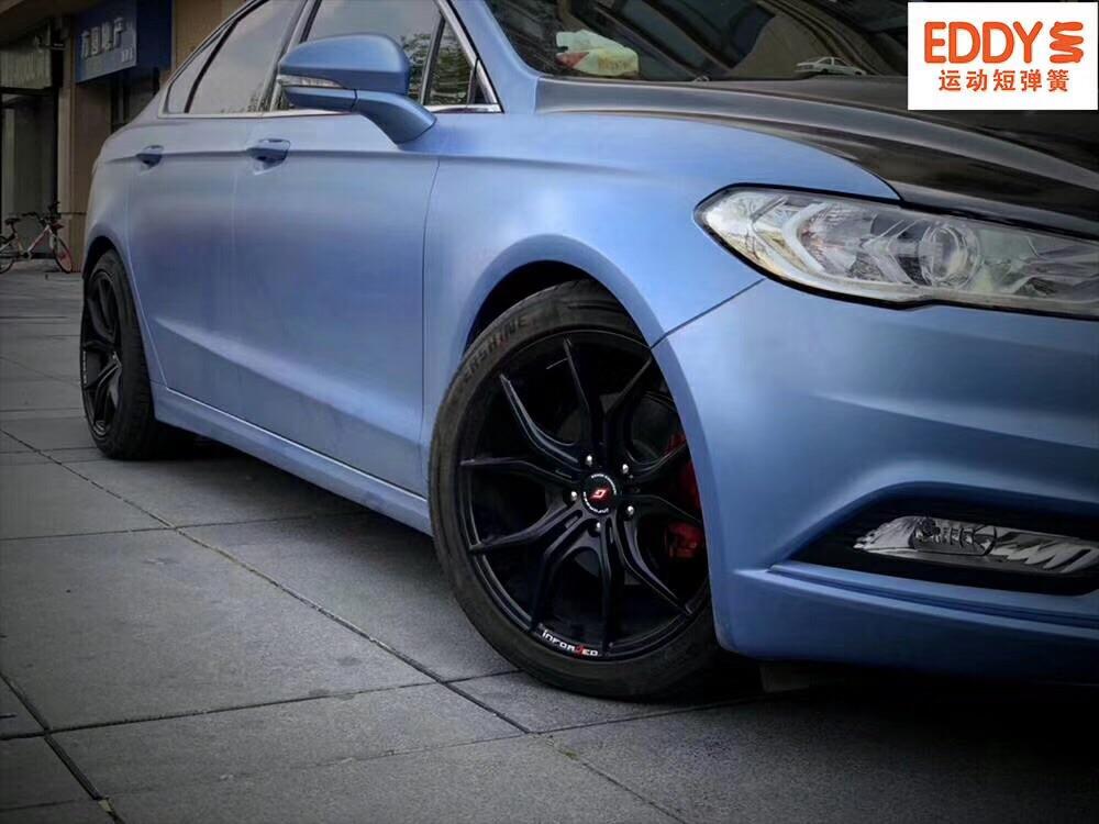 福特蒙迪欧改装升级EDDY运动短弹簧上身,降低车身 提升操控 性价比高