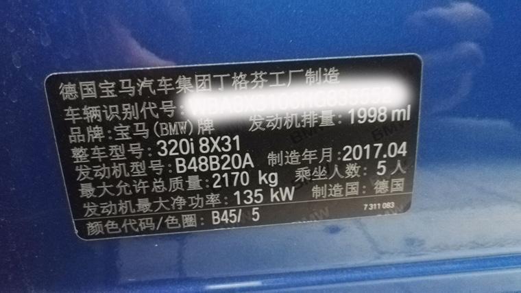B48宝马320GT刷ecu升级提动力超330
