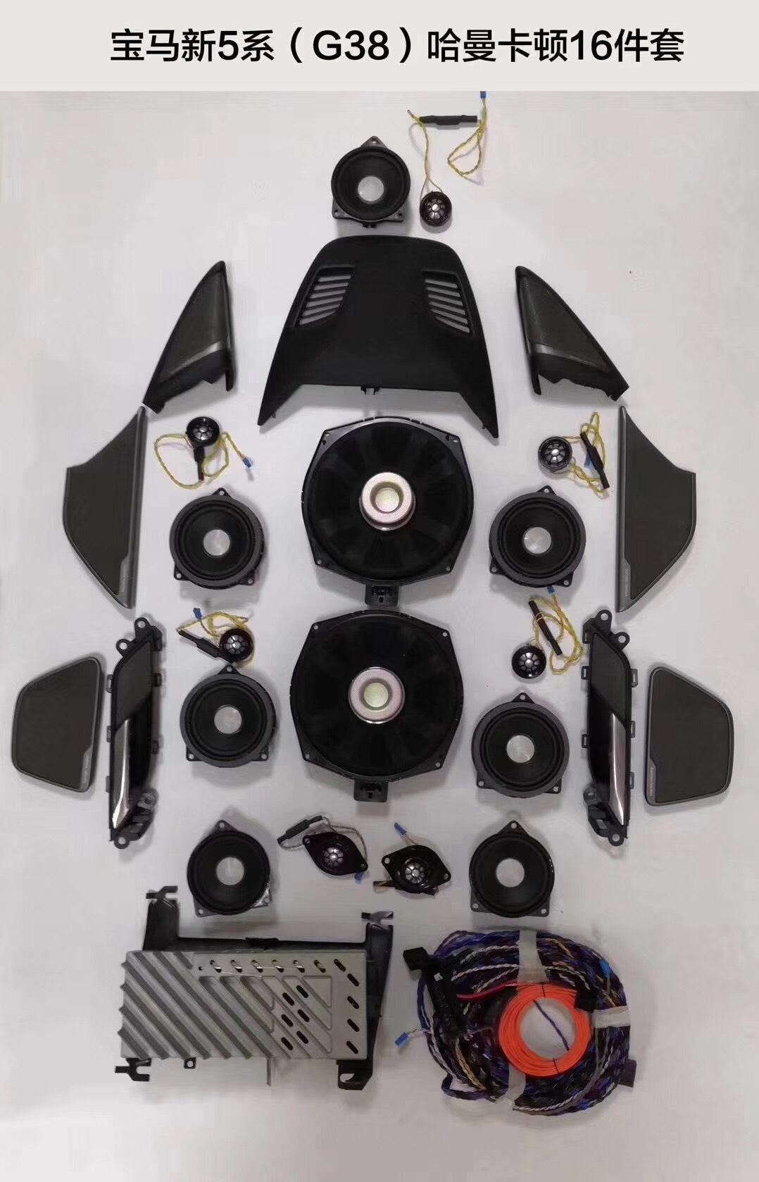 宝马5系改装哈曼卡顿音响 让您开车时候不孤单