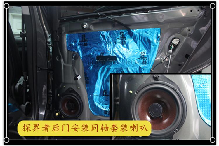 探界者汽车音响改装升级芬朗四门音响