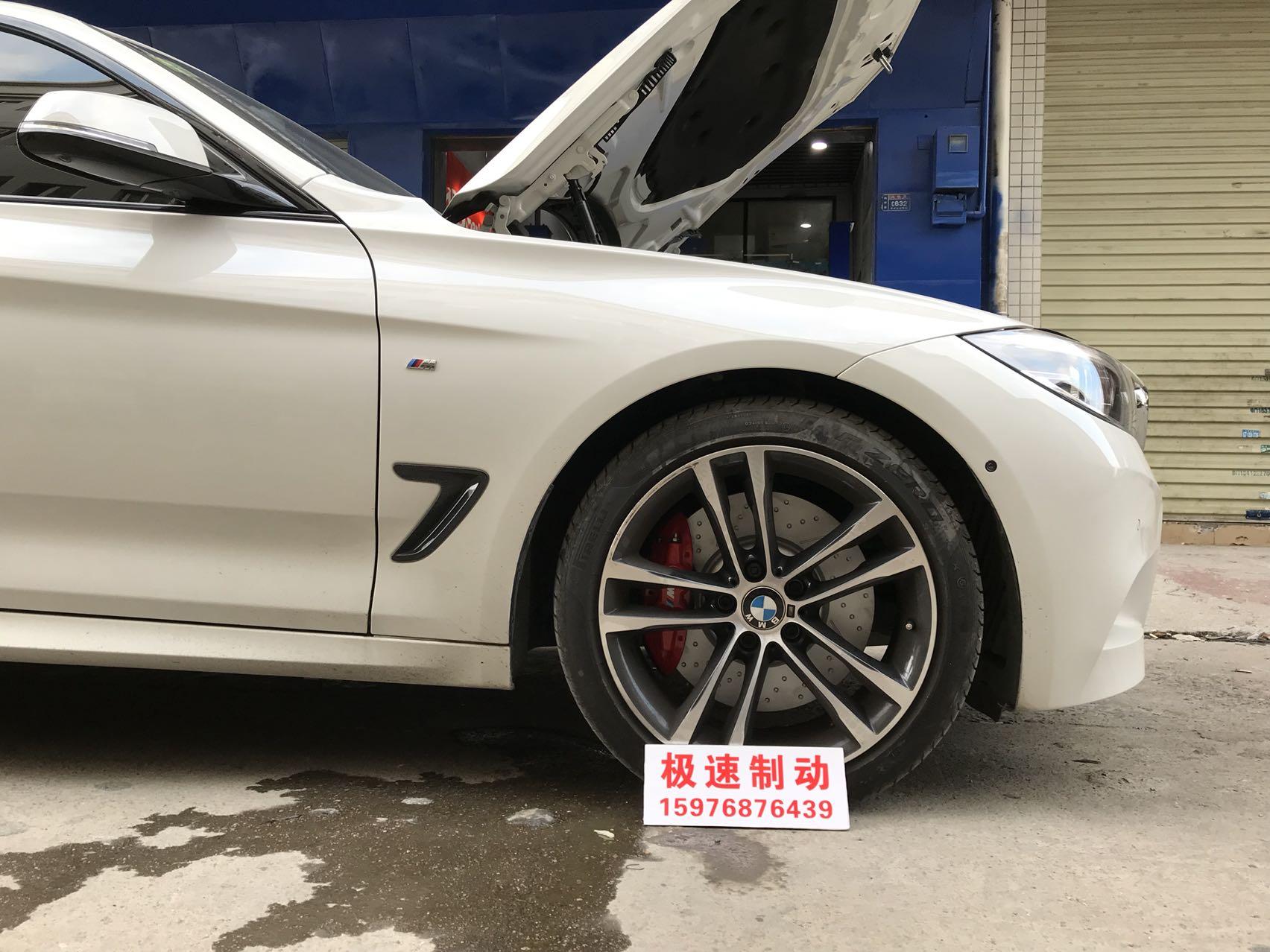 宝马3系GT刹车升级原厂Mp前四后二刹车套件