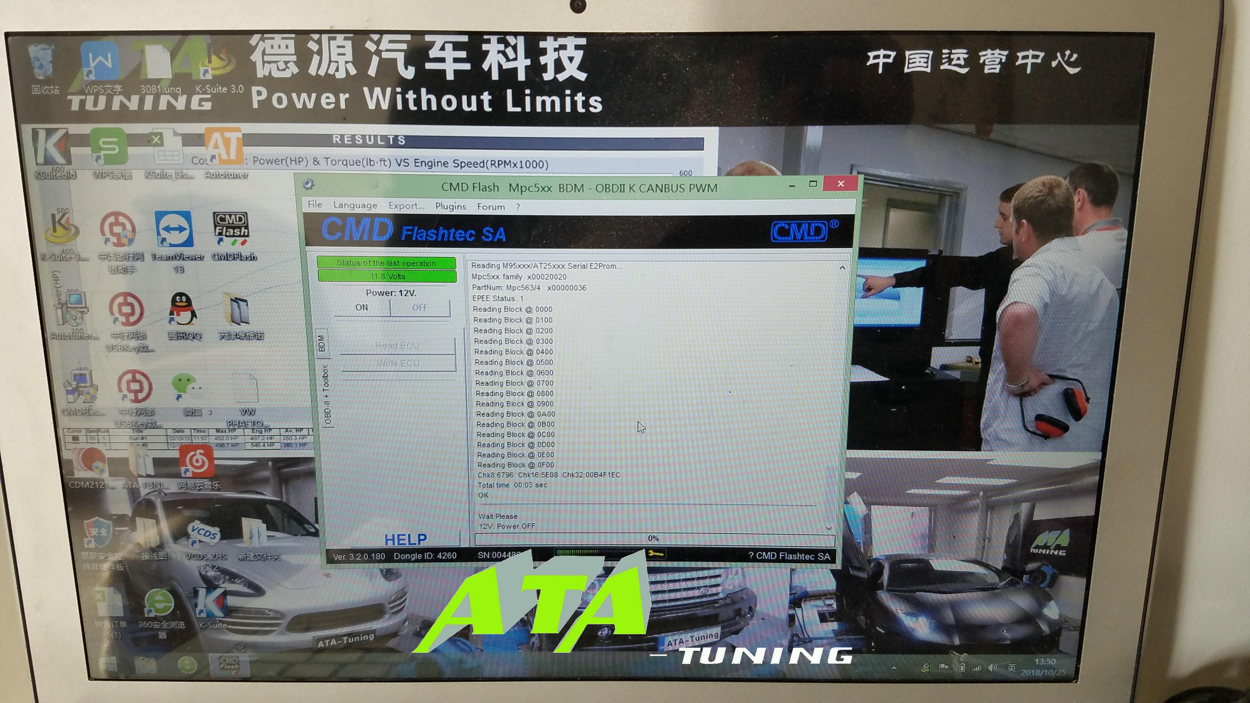 辉腾3.6刷ECU,升级英国ATA-Tuning程序