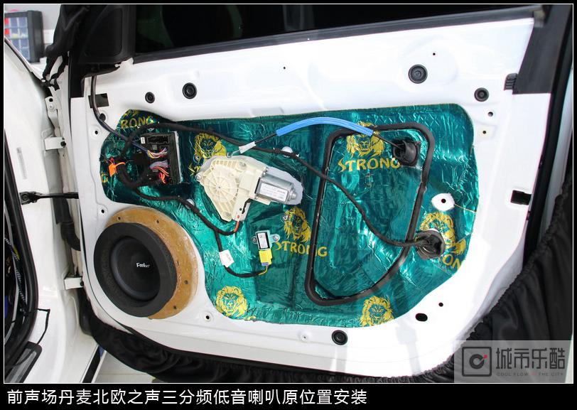 奥迪A4L汽车音响改装丹麦北欧之声喇叭