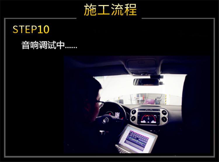 武汉大众途安汽车音响改装芬朗北欧之声