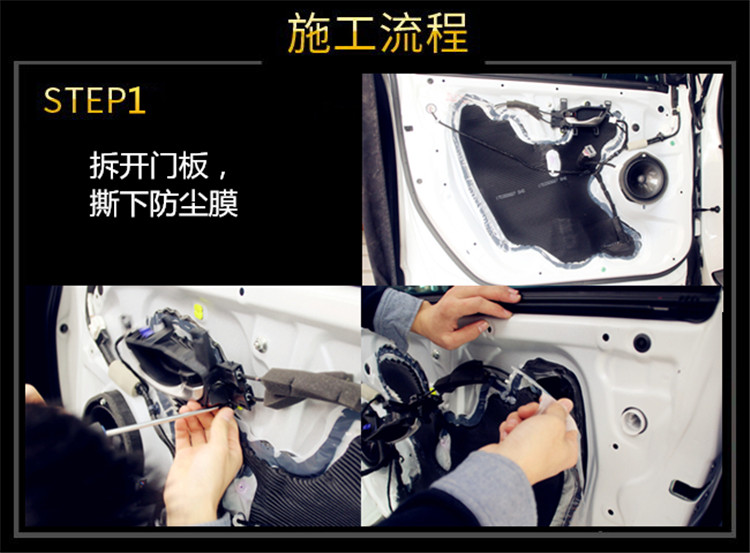 武汉汽车隔音,本田CRV汽车隔音降噪