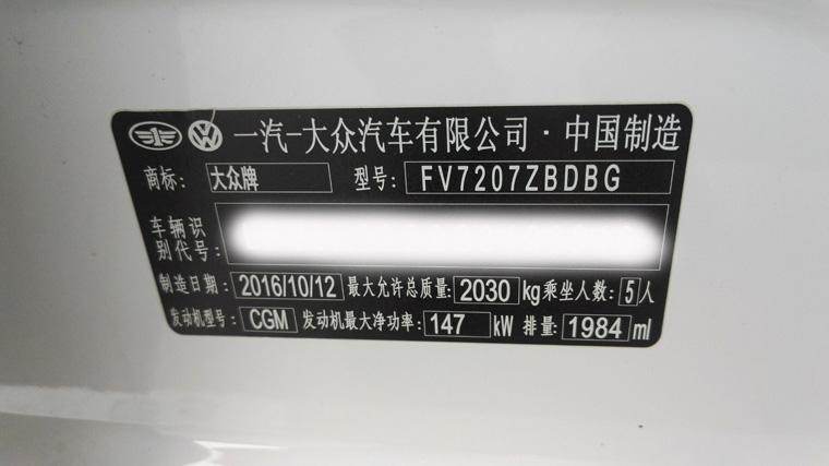 拉风-大众CC2.0T刷ecu升级提动力改善换挡