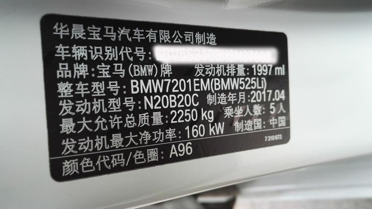 N20宝马525刷ecu升级提动力改善动力迟滞