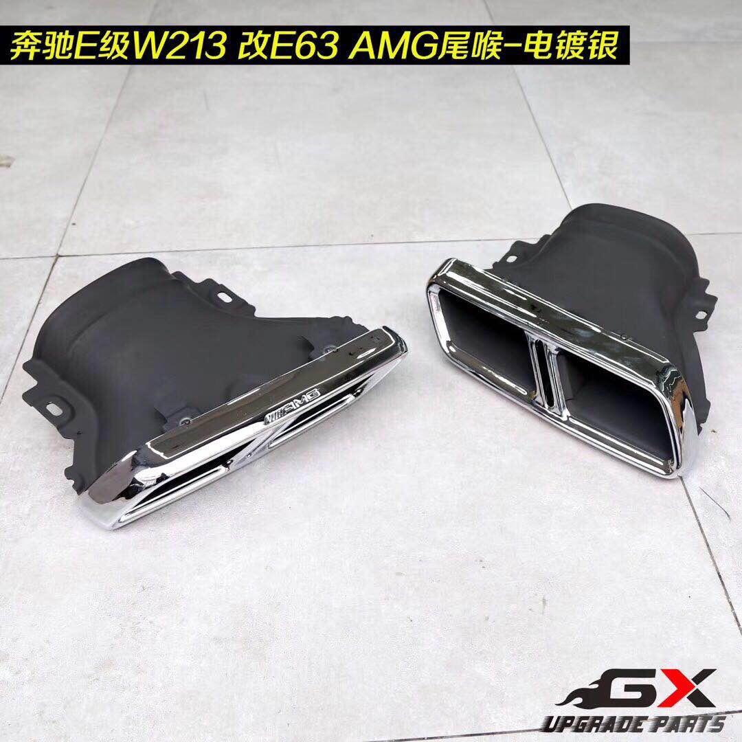 奔驰E W213 升级E63S AMG套件