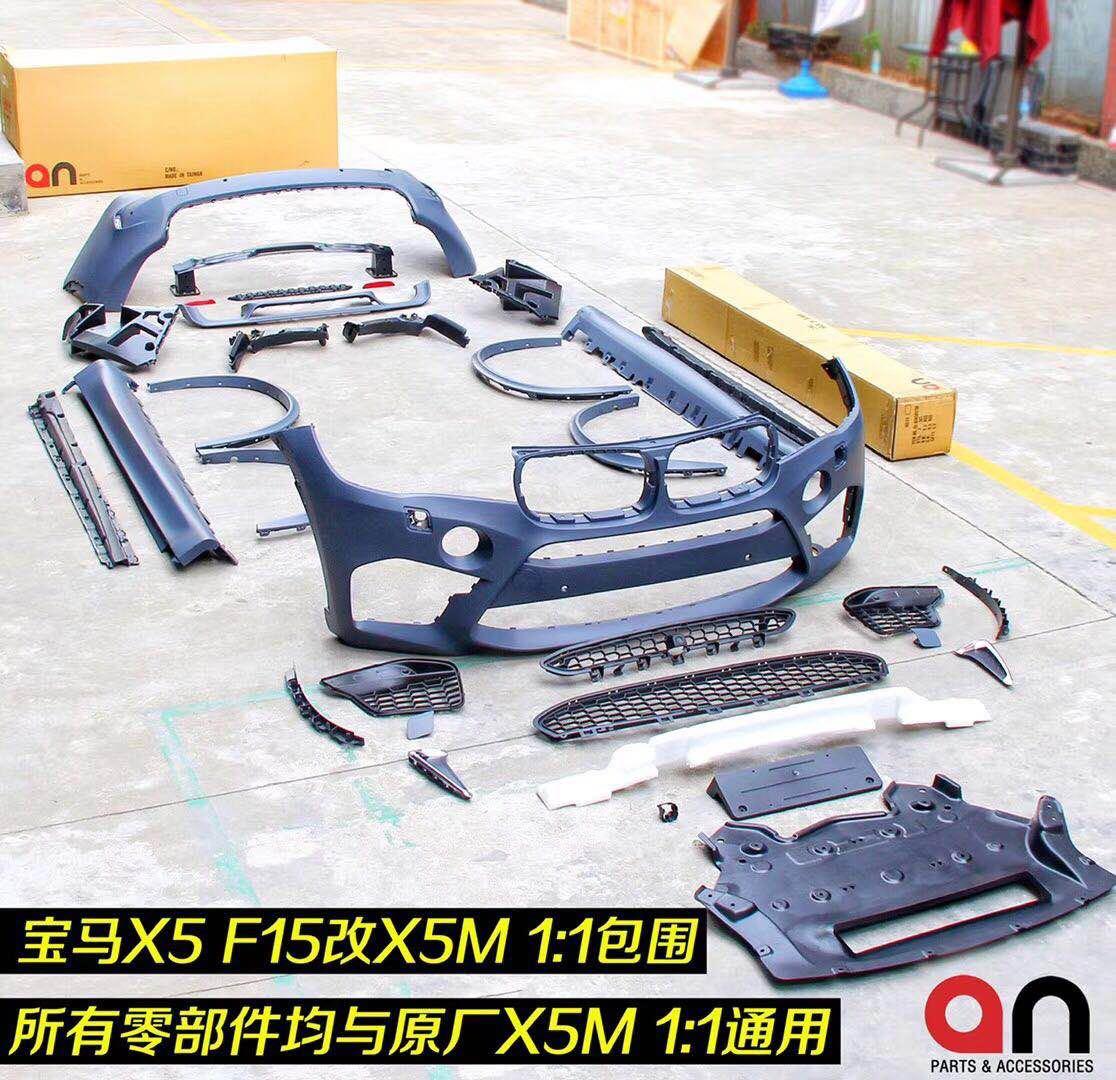 宝马新款X5改装X5M包围