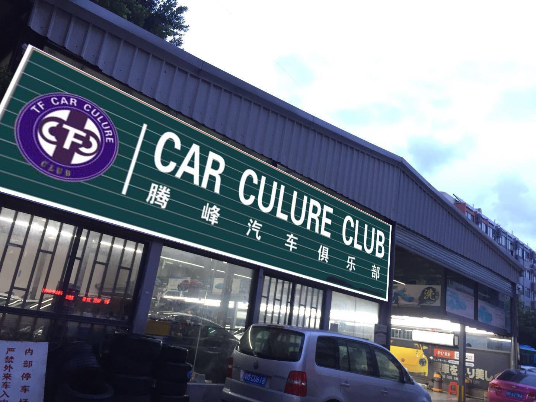 保时捷卡宴贴膜改粉色-腾峰汽车俱乐部