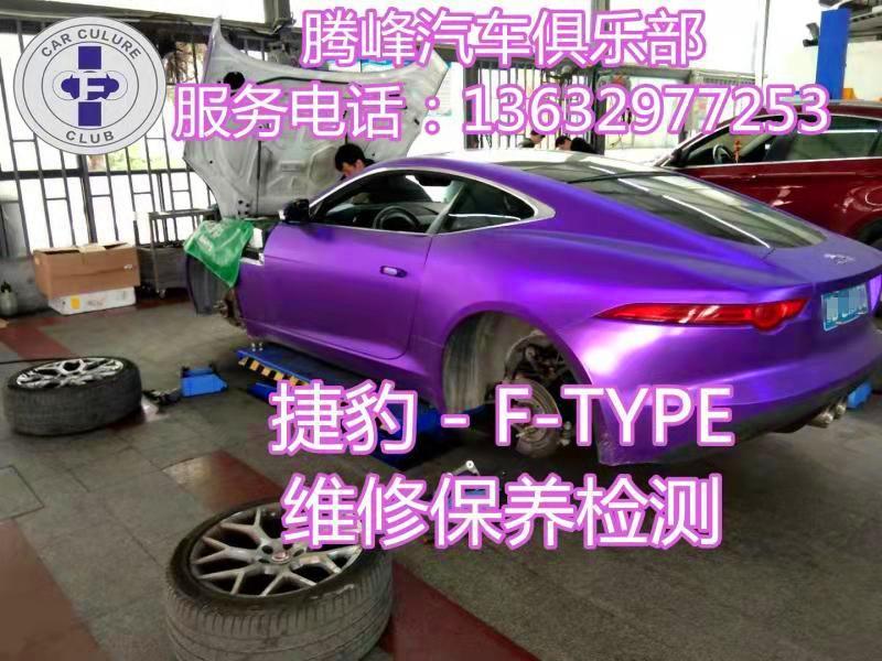 捷豹F-TYPE维修保养_匠心呵护每一台车!