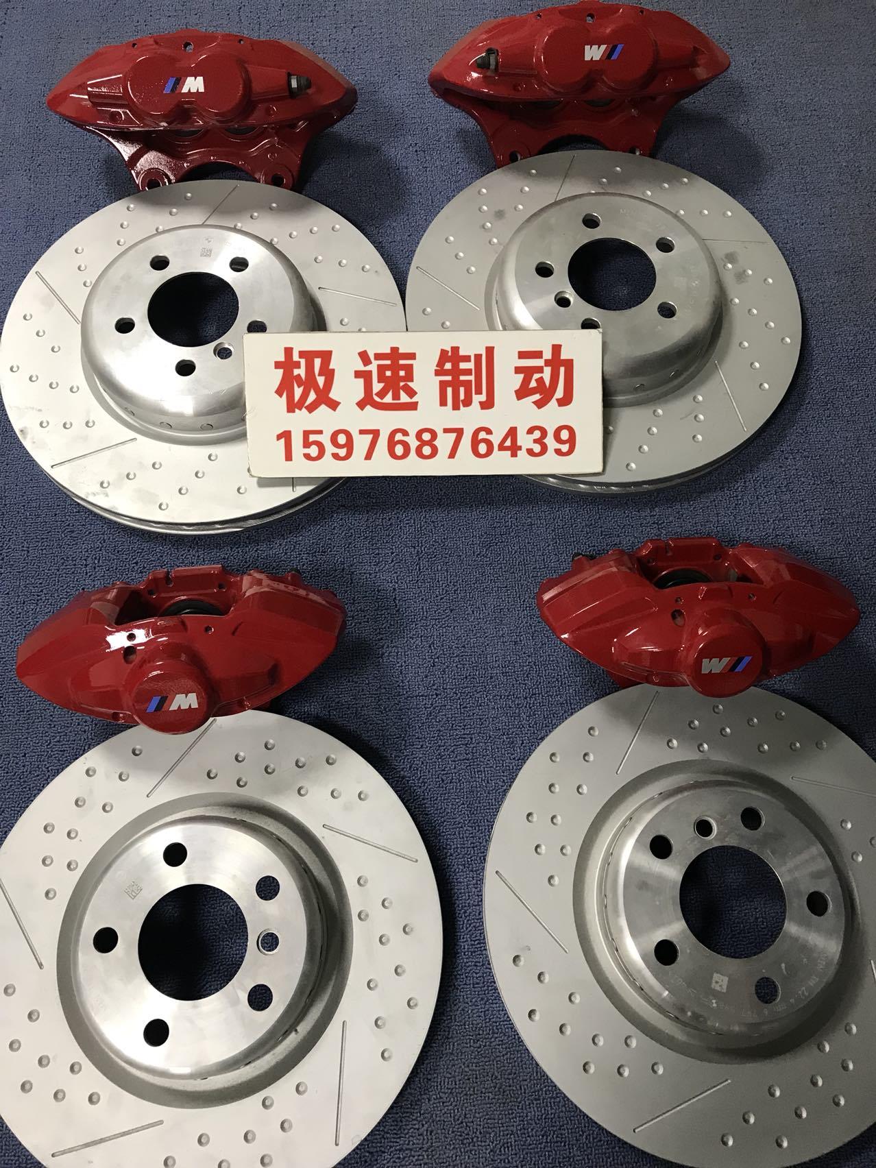 宝马原厂MP前四后二刹车套装,宝马1/2/3/4系直接原装位安装、性价比高、效果最佳