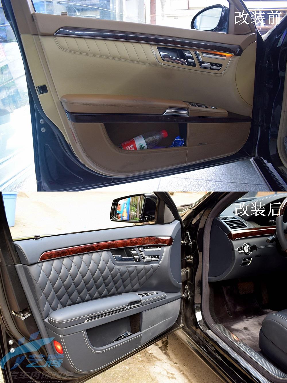 成都汽车内饰改装翻新奔驰S350内饰改装