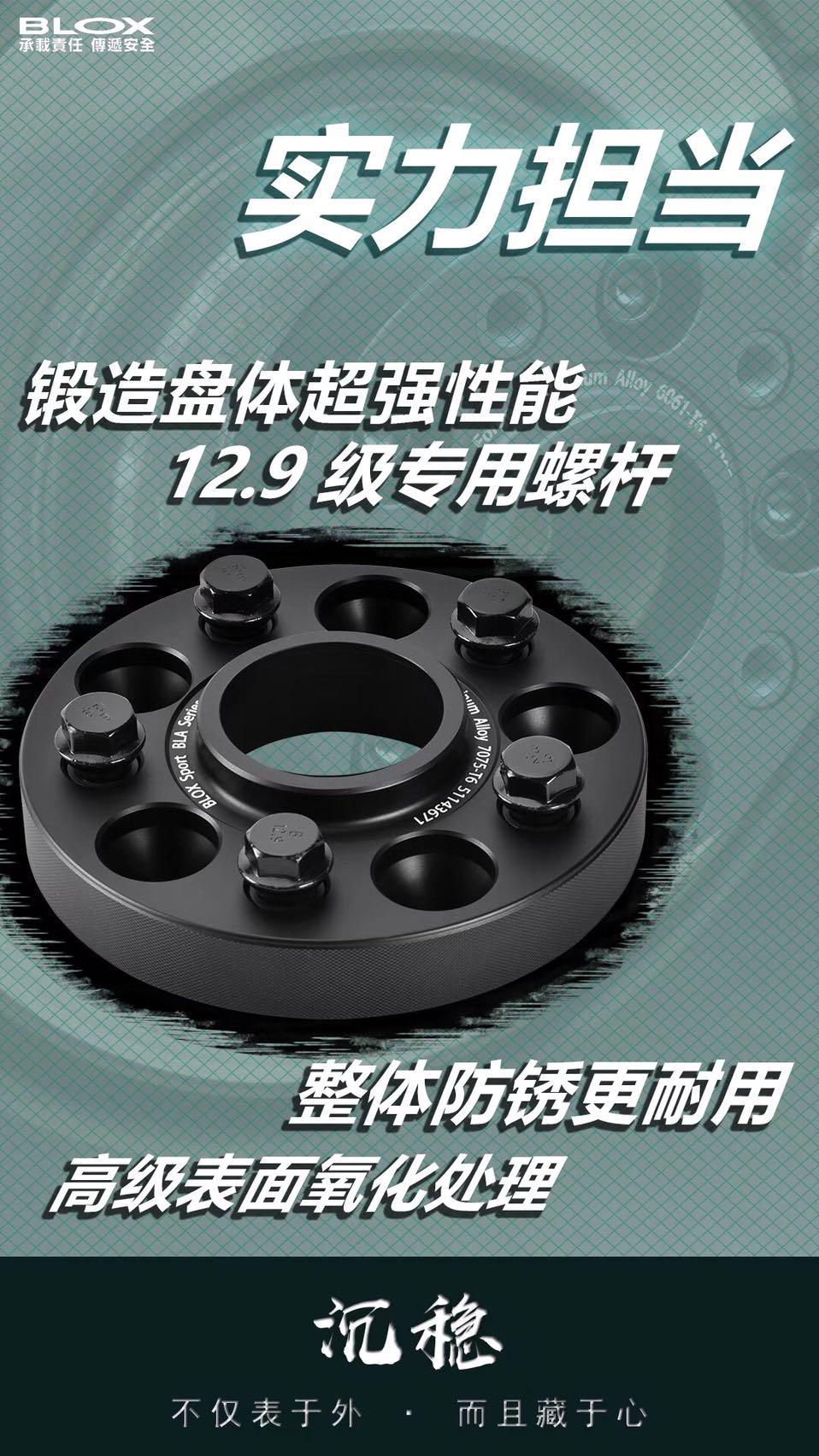 正品BLOX锻造轮毂螺丝、正品BLOX锻造法兰盘垫片