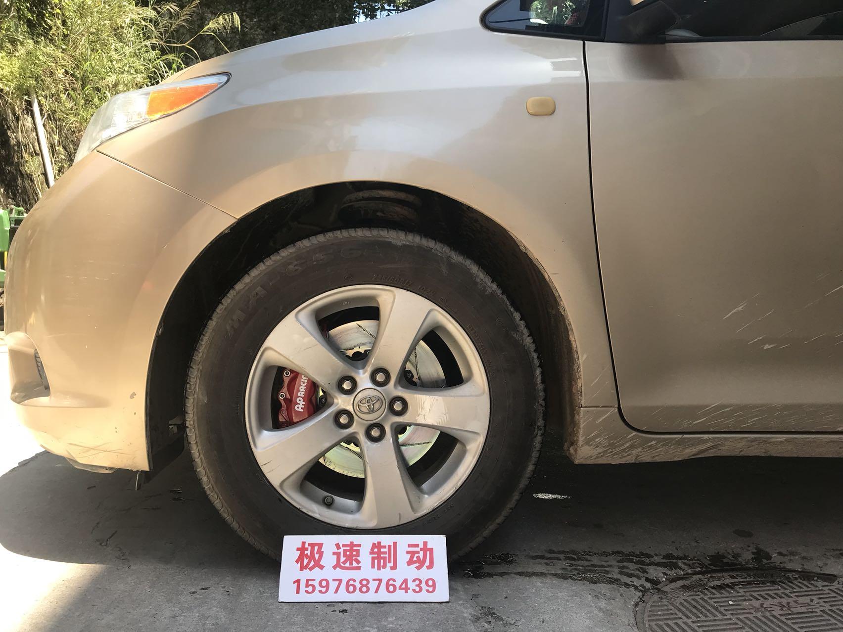 【深圳刹车改装】丰田塞纳 17寸刹车升级前轮Ap9040大六活塞套件
