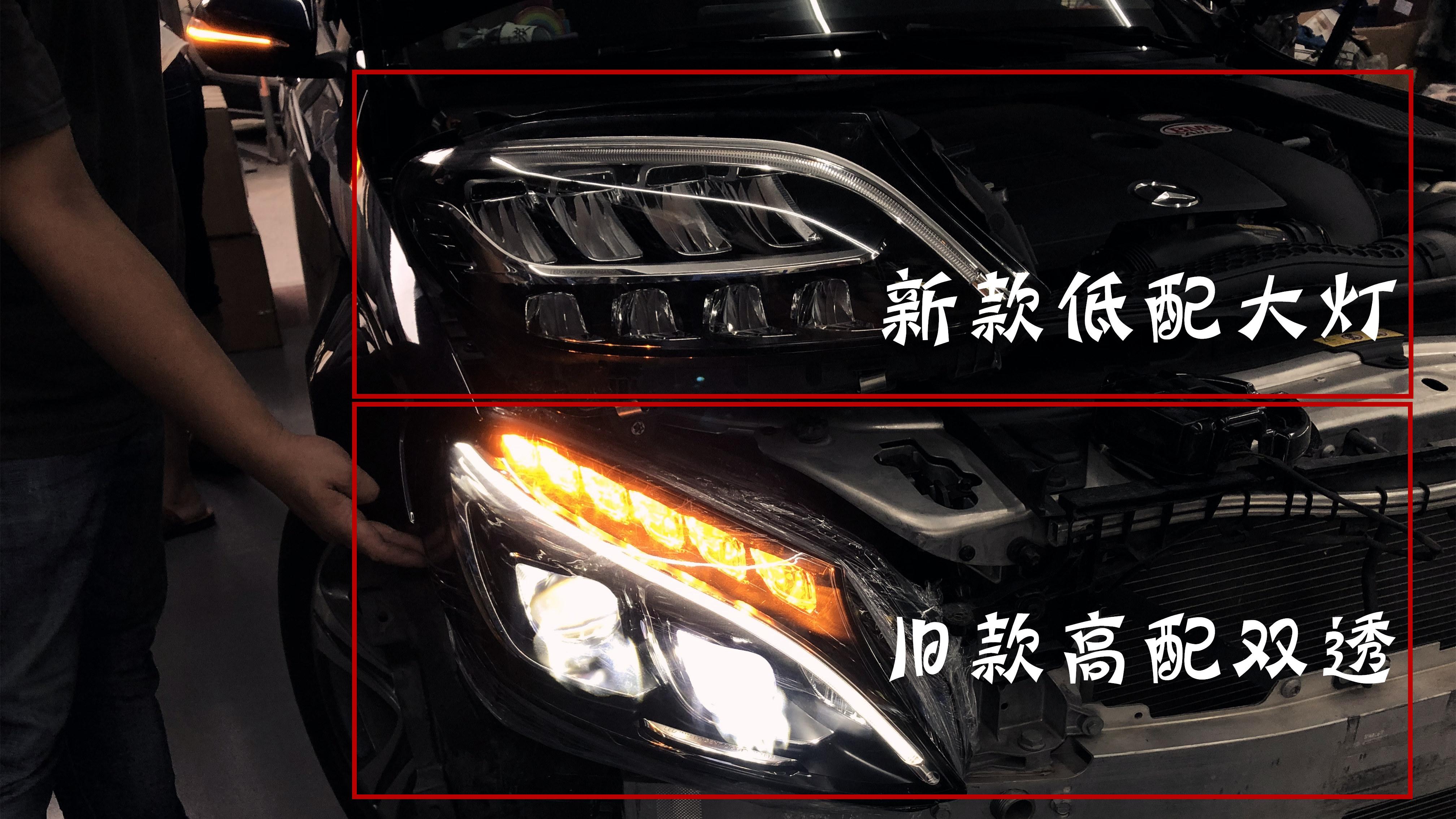 奔驰C 300多光束几何多光束LED前灯