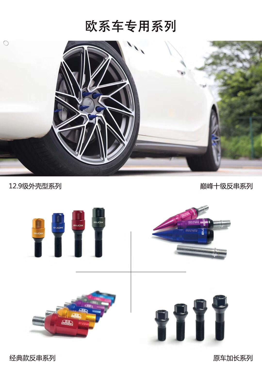 正品BLOX锻造 轮毂螺丝!折扣特价出[666] 总有一款适合你!各车型改装案例图