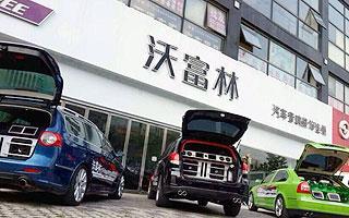 北京沃富林汽车音响改装连锁