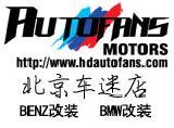 北京车迷店 AUTOFANSMOTORSPORT