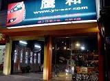 广州鹰和汽车用品公司