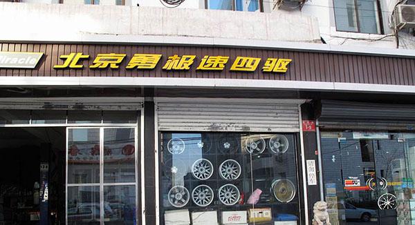 北京勇极速四驱