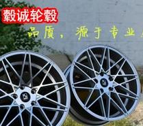 上海毂诚轮毂改装