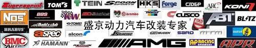 盛京动力汽车改装连锁机构
