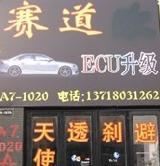 北京赛道改装俱乐部