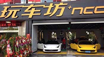 杭州玩车坊汽车服务有限公司